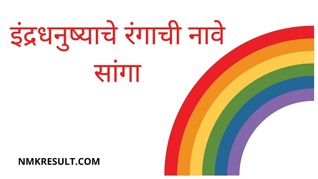 Rainbow Colours in Marathi and English